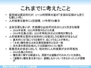 20170804p_3