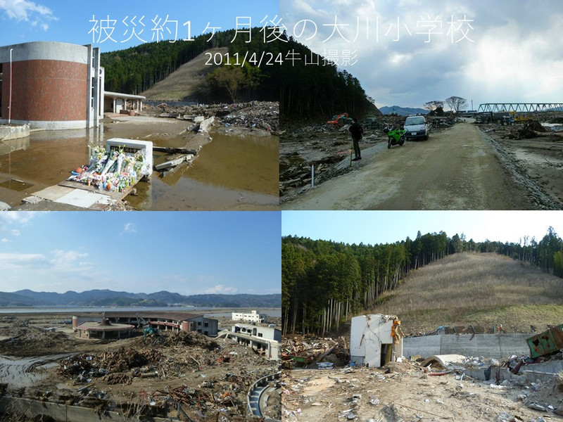 小学校 大川